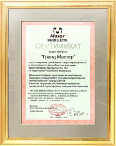 Сертификат Maier Electronical Appilcance Co. Ltd