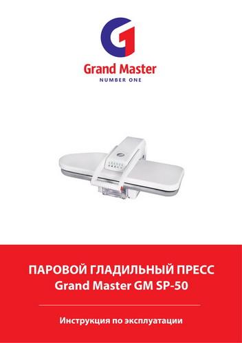 Гладильный пресс Grand Master GM SP-50