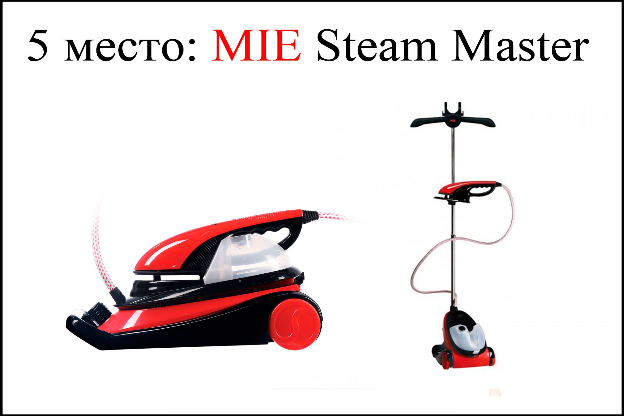 5-место-MIE-Steam-Master