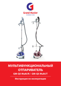 Отпариватель Grand Master GM-Q5 Multi/R Red