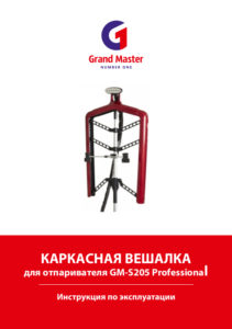 Отпариватель Grand Master GM-S205 Professional с каркасной вешалкой